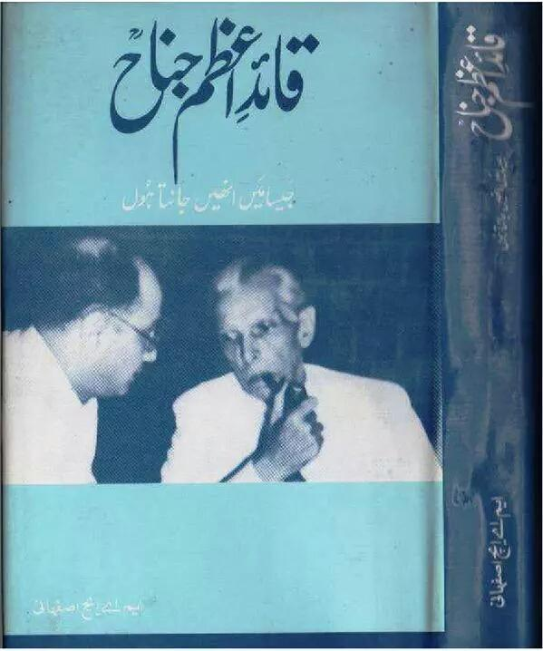 My Grandfather Muhammad Abol Hassan Ispahani's Bbook on Quaid e Azam Muhammad Ali Jinah